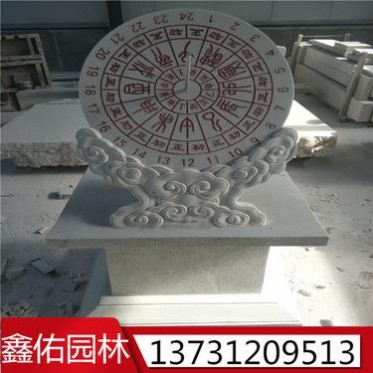 石雕日晷 生产厂家支持定制