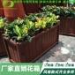 定制防腐木花箱户外花槽花盆公园广场种植箱碳化木室外种树箱方形